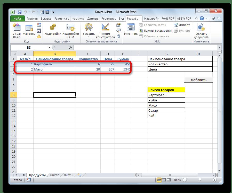 Вторая строка добавлена в таблицу в Microsoft Excel