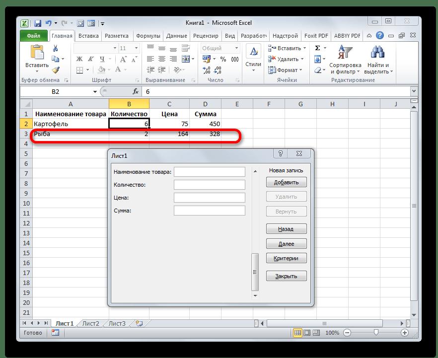 Вторая строка заполнена в таблице в Microsoft Excel