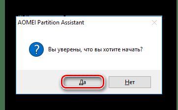 Второе подтверждение в AOMEI Partition Assistant Standard