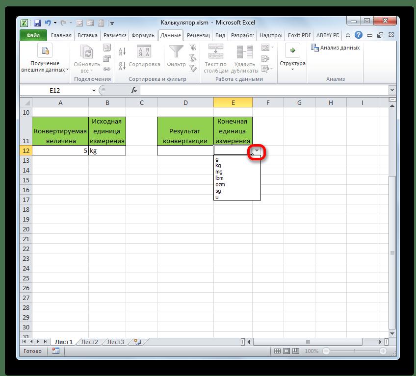Второй список едниц измерения в Microsoft Excel
