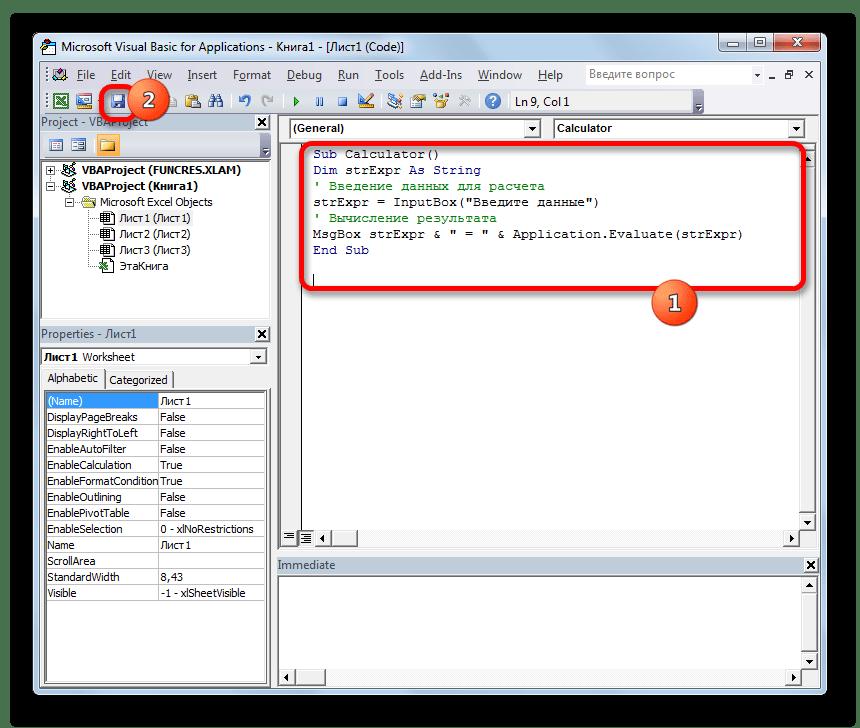 Введение кода в редакторе макросов в Microsoft Excel