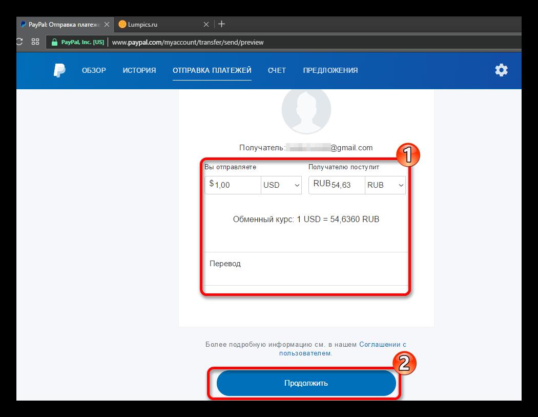Ввод данных для перевода на другой электронный кошелёк PayPal