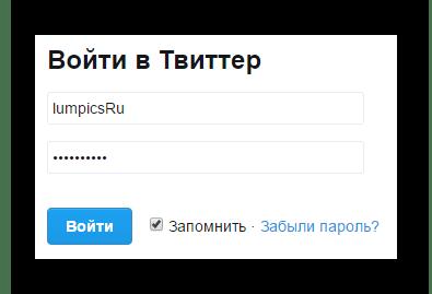 Ввод имени пользователя в форме авторизации Твиттера