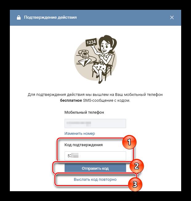 Ввод кода подтверждения для смены адреса электронной почты в главных настройках ВКонтакте