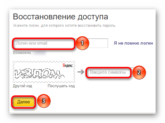 Ввод логина и капчи для восстановления яндекс почты