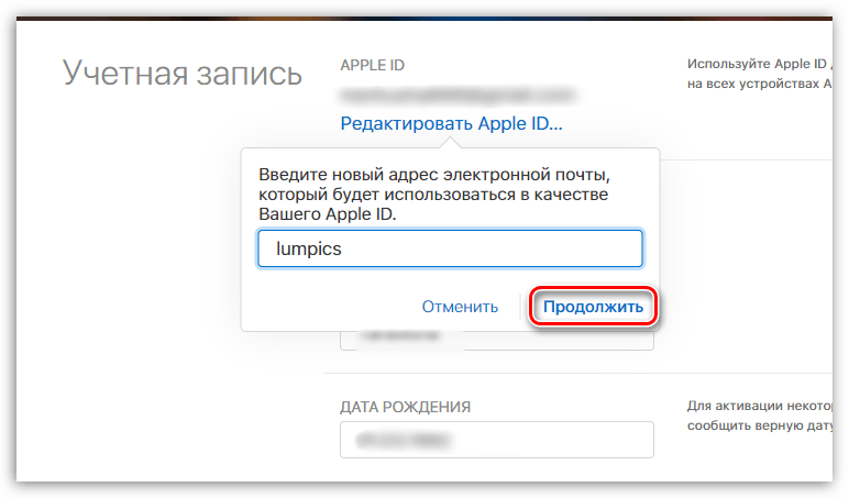 Ввод нового email для Apple ID