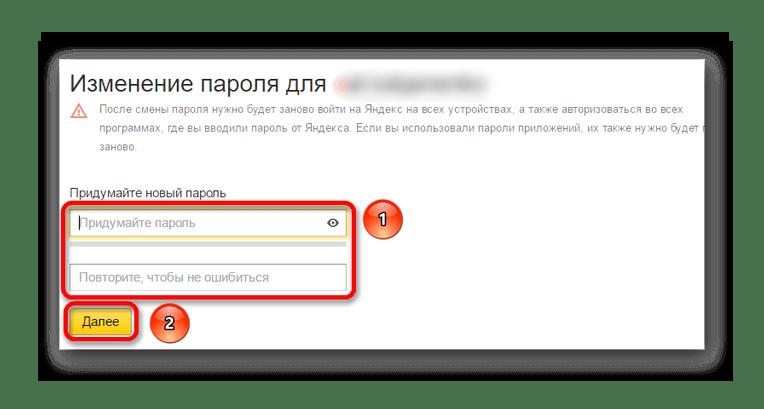 Ввод нового пароля на яндекс почте