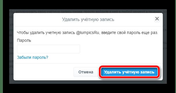 Ввод пароля для удаления учетной записи Twitter
