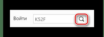 Вводим в поисковое поле на сайте ASUS название модели K52F
