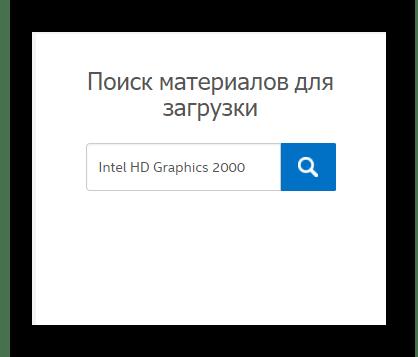 Вводим в поисковое поле название модели Intel HD Graphics 2000