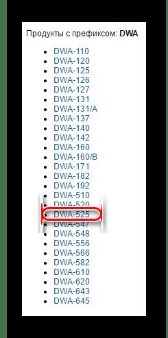 Выбираем из списка модель адаптера DWA-525