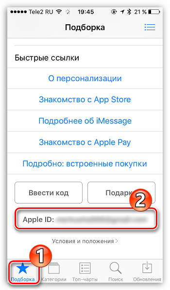 Выбор Apple ID на iPhone