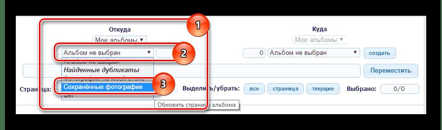 Выбор альбома сохраненные фотографии в приложении перенос фото ВКонтакте