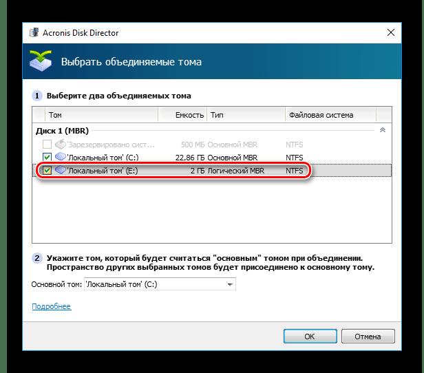 Выбор дополнительного раздела в Acronis Disk Director