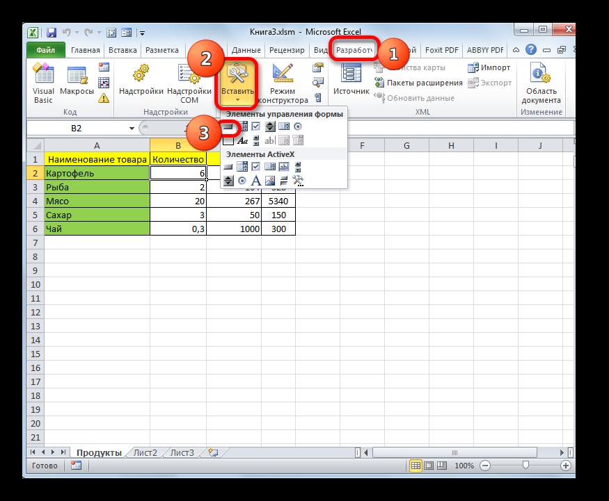 Выбор элемента управления в Microsoft Excel