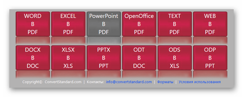 Выбор формата на Standard Converter