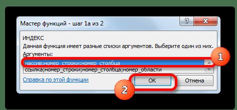 Выбор формы функции ИНДЕКС в Microsoft Excel