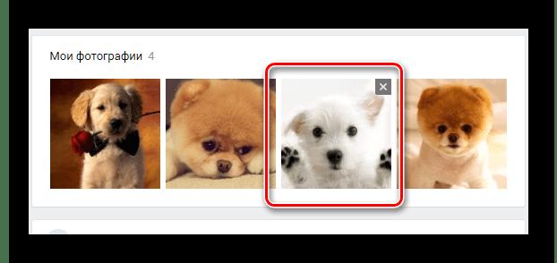 Выбор фото в блоке фотографий на личной странице ВКонтакте