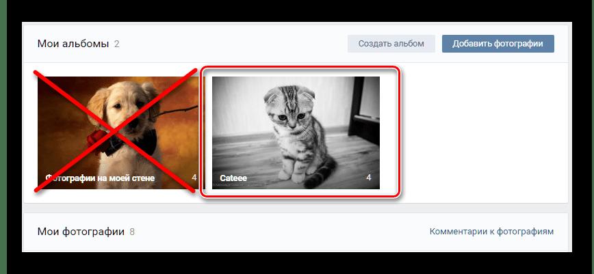 Выбор фотоальбома для скрытия в фотографиях ВКонтакте
