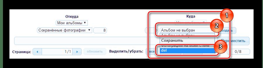 Выбор нового альбома для удаления сохраненных фотографий ВКонтакте