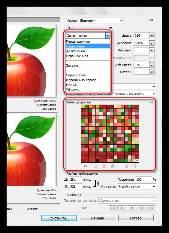 Выбор схемы индексирования цветов при сохранении гифки в Фотошопе