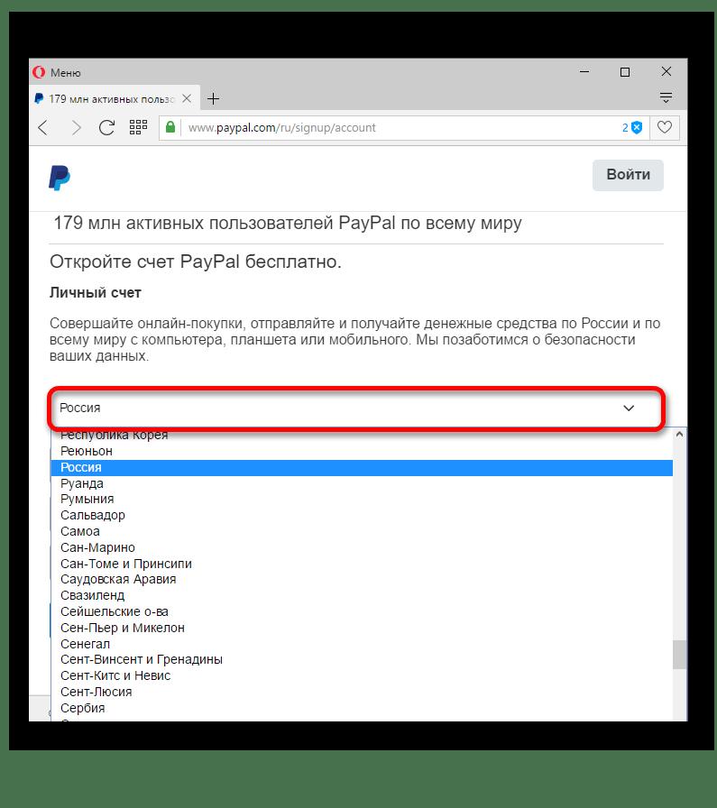 Выбор страны в первой форме заполнения для регистрации в PayPal
