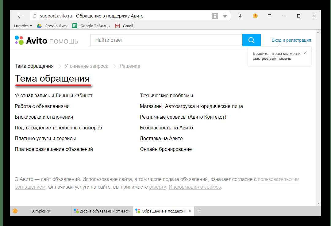 Выбор темы для обращения в службу поддержки сайта Авито