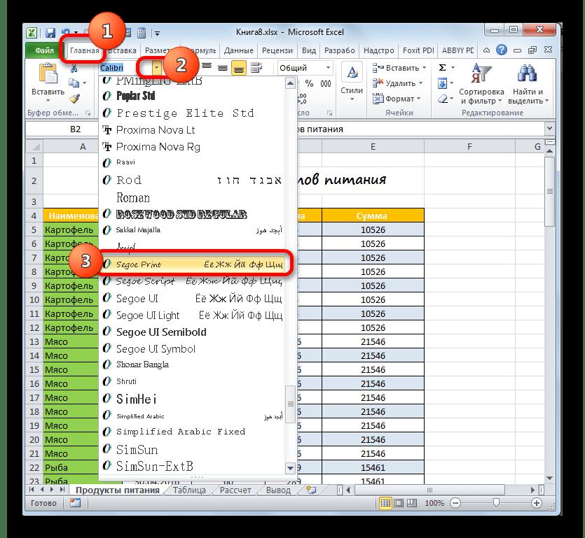 Выбор типа шрифта в Microsoft Excel