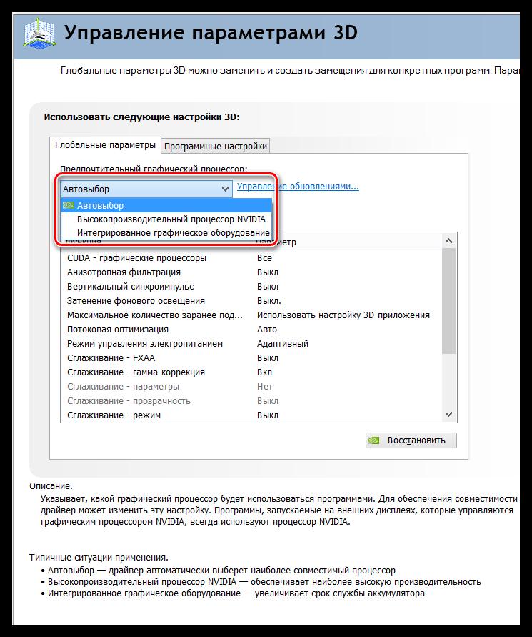 Выбор варианта переключения видекарты в ноутбуке с помощью панели управления Nvidia в Windows