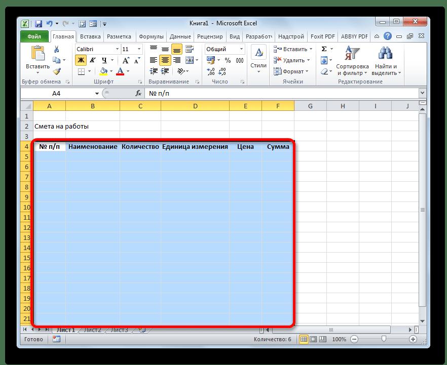 Выделение диапазона будущей таблицы в Microsoft Excel