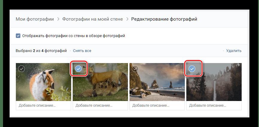 Выделение фотографий для удаления ВКонтакте