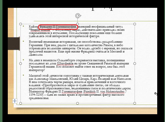 Выделение нужного фрагмента текста в PowerPoint