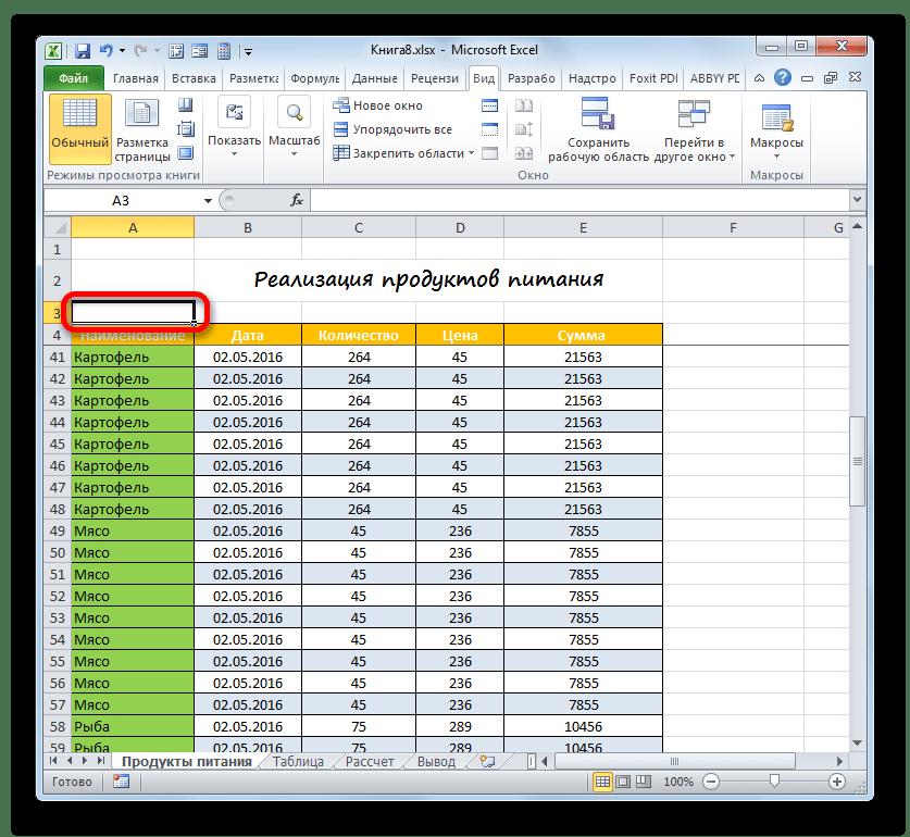 Выделение первой левой ячейки под строкой заголовка в Microsoft Excel