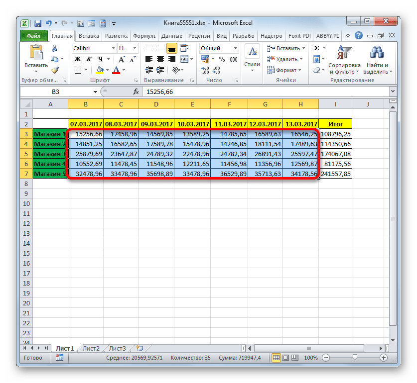 Выделение в Microsoft Excel
