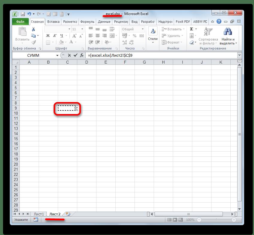 Выделение ячейки в другой книге в Microsoft Excel