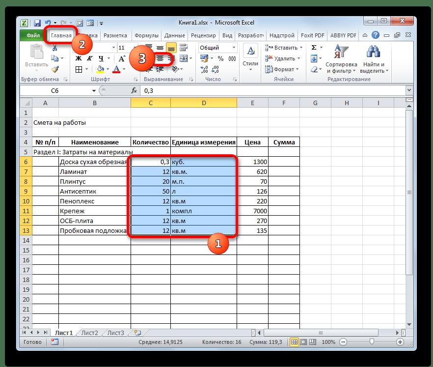 Выравнивание по центру данных в Microsoft Excel