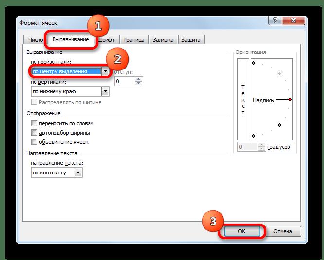 Выравнивание по центру выделения в окне форматирования в Microsoft Excel