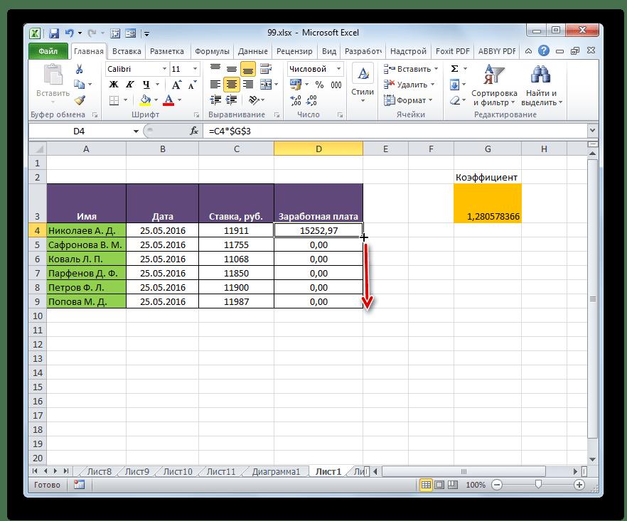 Вызов маркера заполнения в Microsoft Excel