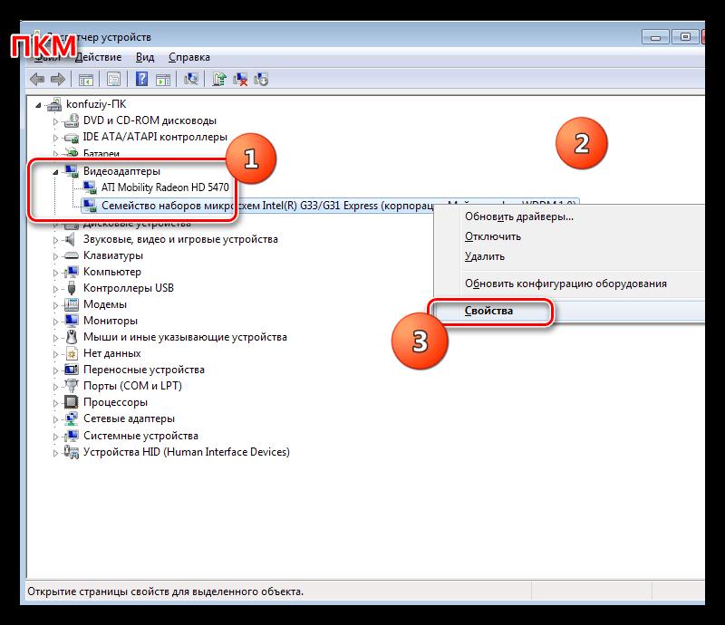 Вызов свойств видеоакарты в Диспетчере устройств Windows для устранения ошибки видеокарты