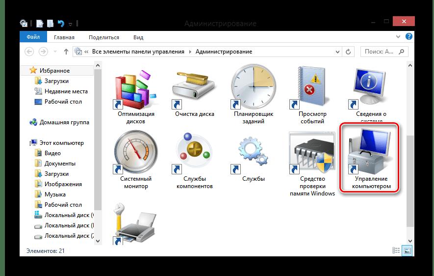 Windows 8 Администрирование Управление компьютером