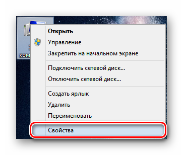 Windows 8 ПКМ на ярлыке Этот компьютер