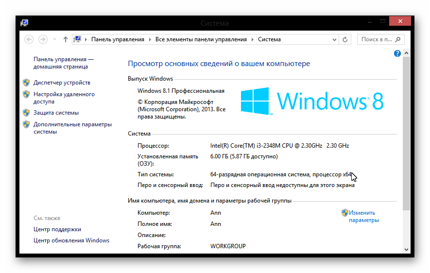 Windows 8 Система