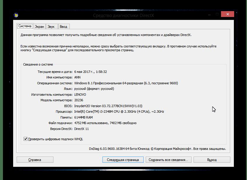 Windows 8 Средство диагностики DirectX
