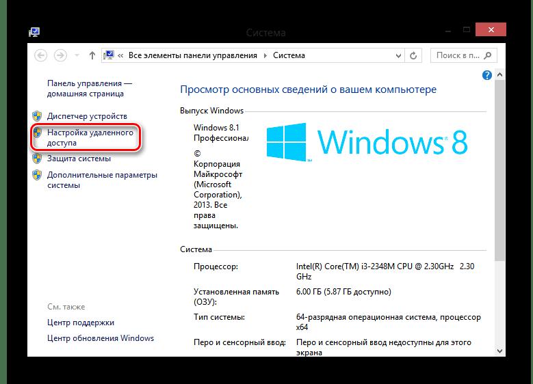 Windows 8 Свойства системы