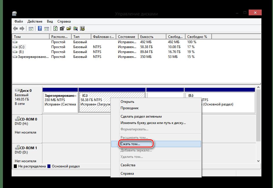 Windows 8 Сжать том