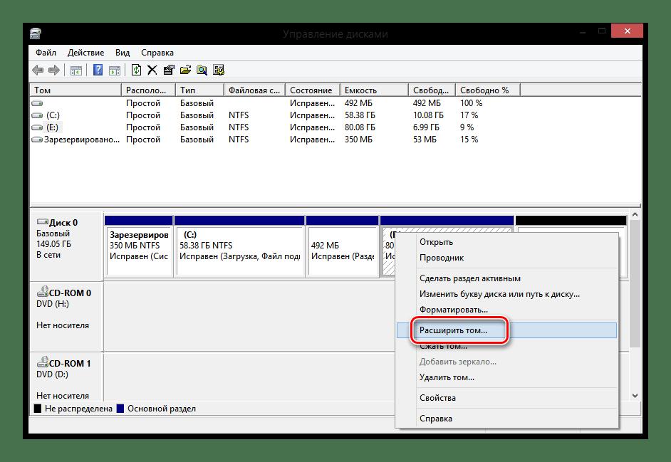 Windows 8 Управление дисками Расширить том