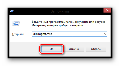 Windows 8 Выполнить Управление дисками