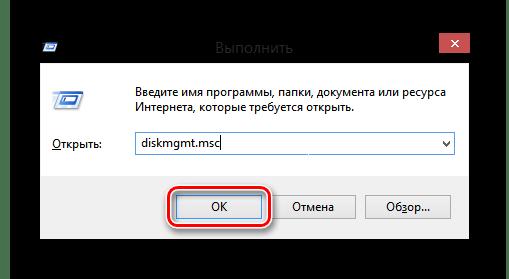 Windows 8 Выполнить Управление дисками