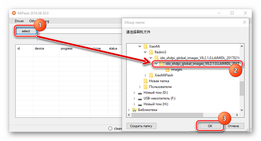 Xiaomi MiFlash путь к файлам прошивки