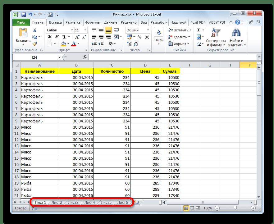 Ярлыки листов в Microsoft Excel